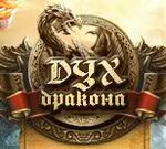 Партнерская программа онлайн игры «Дух Дракона»