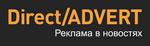 Партнерская программа Direct/ADVERT (реклама в новостях)
