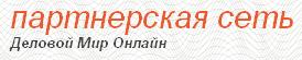 Партнерская сеть «Деловой Мир Онлайн»