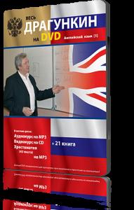 Партнерская программа инфотовара «Весь Драгункин на DVD. Английский язык»