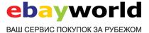 Партнерская программа eBayWorld (доставка товаров из зарубежных интернет-магазинов и аукциона eBay)