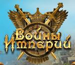 Партнерская программа «Войны Империй» (онлайн игра)