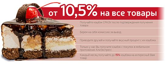 от 10.5% кэшбэка на все товары AliExpress!