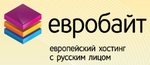 Партнерская программа Евробайт (услуги хостинга, регистрации доменов)