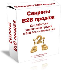Партнерская программа инфотовара «Как увеличить продажи в B2B»