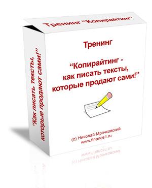Партнерская программа инфотовара «Копирайтинг – как писать тексты, которые продают»