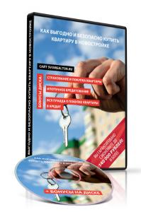 Партнерская программа инфотовара «Как выгодно и безопасно купить квартиру в новостройке?»