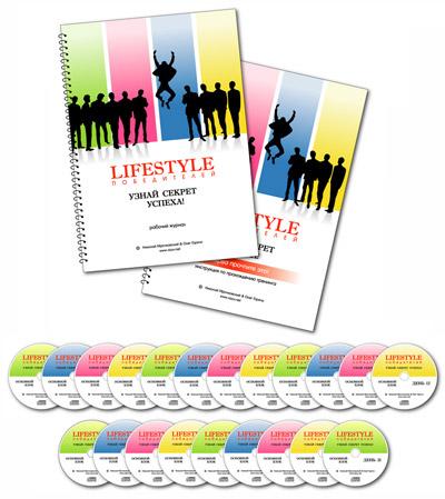 Партнерская программа инфотовара «Lifestyle победителей»
