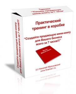 Партнерская программа инфотовара «Как создать продающую мини-книгу»