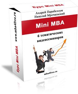 Партнерская программа инфотовара «Полный курс MiniMBA»