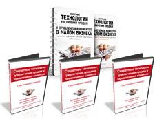 Партнерская программа инфотовара «Секретные технологии увеличения продаж в малом бизнесе»