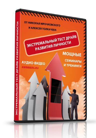 Партнерская программа инфотовара «Экстремальный тест драйв развития личности»