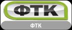 Партнерская программа ФТК (образование)