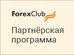 Fxclubaffiliates - Партнерская программа Forex Club