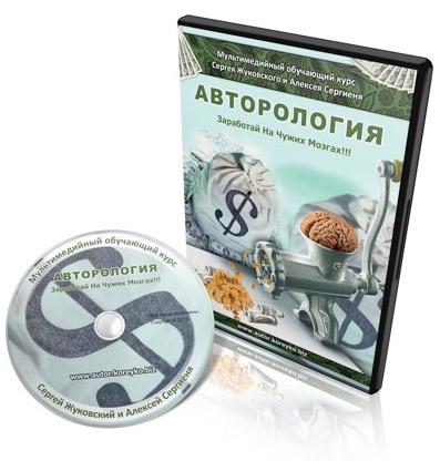 Партнерская программа инфотовара «Авторология»