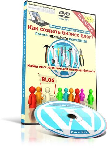 Партнерская программа инфотовара «Как создать бизнес блог?»