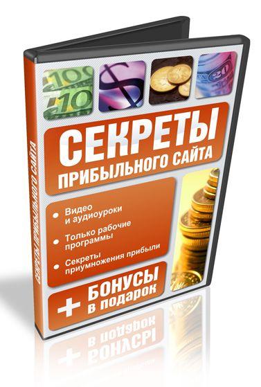 Партнерская программа инфотовара «Секреты прибыльного сайта!»