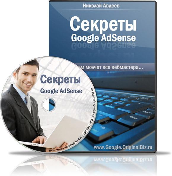Партнерская программа инфотовара «Секреты Google AdSense»