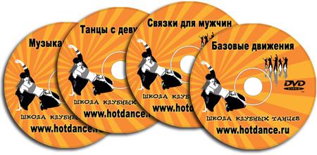 Партнерская программа инфотовара «Танцевальный курс»