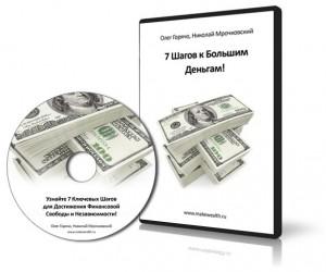 Партнерская программа инфотовара «7 шагов к большим деньгам»