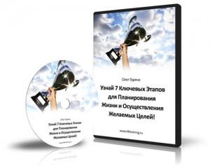 Партнерская программа инфотовара «Курс постановки и достижения целей»
