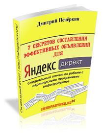 Партнерская программа инфотовара «7 секретов составления эффективных объявлений для Яндекс.Директ»