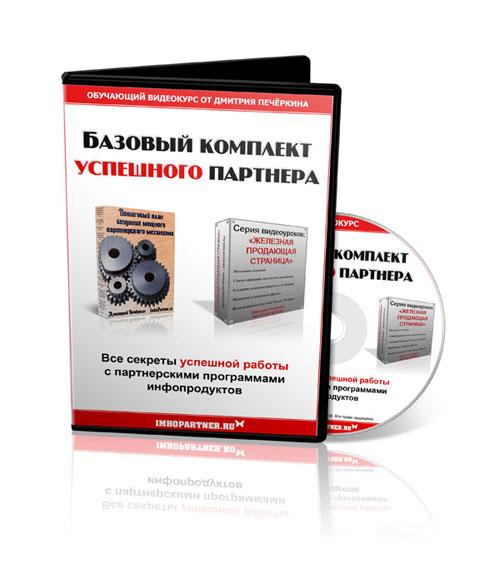 Партнерская программа инфотовара «Базовый комплект успешного партнера»