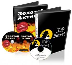 Партнерская программа инфотовара «Золотой актив + Top Secret»