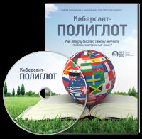 Партнерская программа инфотовара «Киберсант-Полиглот»