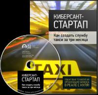 Партнерская программа инфотовара «Как создать службу такси за три месяца»