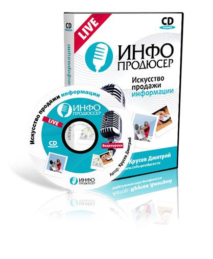 Партнерская программа инфотовара «Инфо Продюсер - искусство продажи информации»