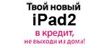 Партнерская программа «iPad Credit»