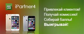 FBS: iPhone 6 Plus в подарок партнеру!