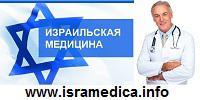 Партнерка «Заявка на диагностику и лечение в Израиле»