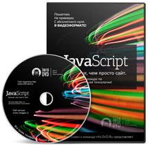 Партнерская программа инфотовара «JavaScript. Больше, чем просто сайт!»