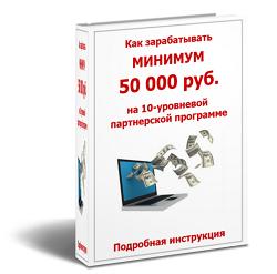 Как заработать минимум 50 000 руб. на 10-уровневой партнерской программе