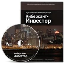 Партнерская программа инфотовара «Киберсант-Инвестор»