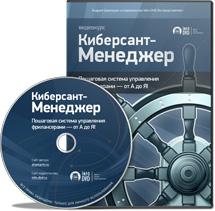 Партнерская программа инфотовара «Киберсант-Менеджер»