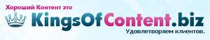 Партнерка «Kings Of Content» (продажа контента)