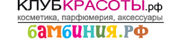 Партнерская программа интернет-магазина Клуб Красоты (косметика и парфюмерия) и Бамбиния (детские товары)
