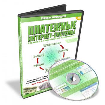 Партнерская программа инфотовара «Платежные интернет-системы»