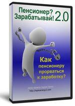 Партнерская программа инфотовара «Пенсионер? Зарабатывай! 2.0»