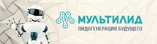 LEADS: новый инструмент «Мультилид»