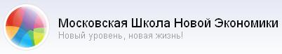 Партнерка Московская Школа Новой Экономики (дистанционное обучение Mini-MBA)
