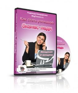 Партнерская программа инфотовара «Как стать успешной бизнес леди. Женщинам от женщины»