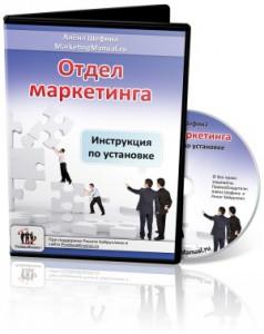 Партнерская программа инфотовара «Отдел маркетинга. Инструкция по установке»
