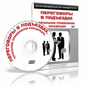 Партнерская программа инфотовара «Переговоры в подъездах. Тотальное применение концепции»