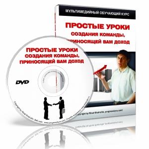 Партнерская программа инфотовара «Простые уроки создания команды, приносящей Вам доход»