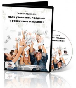 Партнерская программа инфотовара «Как увеличить продажи в розничном магазине»