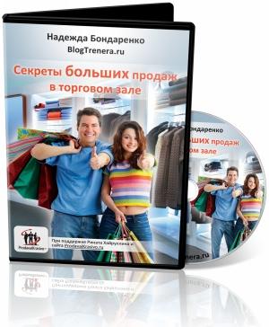 Партнерская программа инфотовара «Секреты больших продаж в торговом зале»